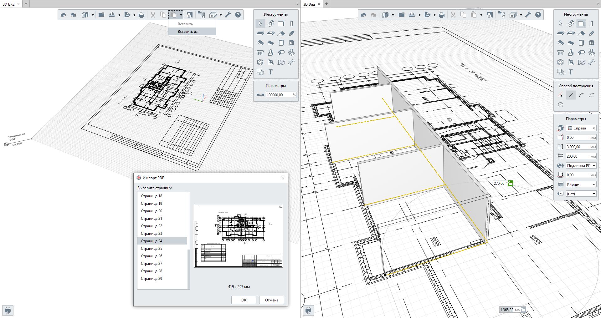 Импортированный PDF-чертеж в систему Renga