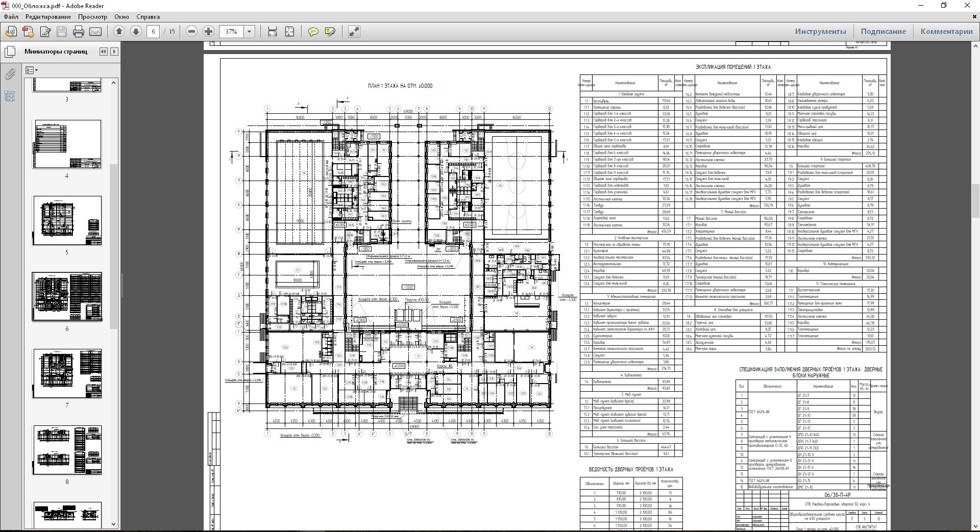 Проектная документация в PDF-формат